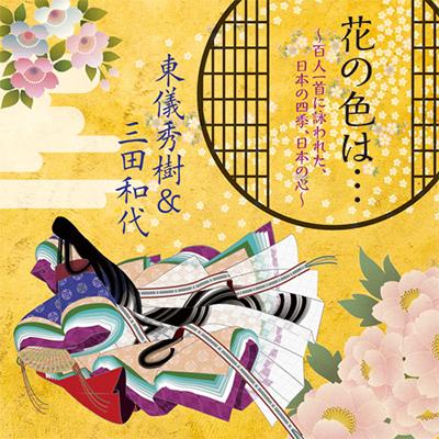 花の色は・・・ ~百人一首に詠われた、日本の四季、日本の心~