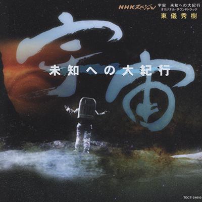 NHKスペシャル「宇宙~未知への大紀行」